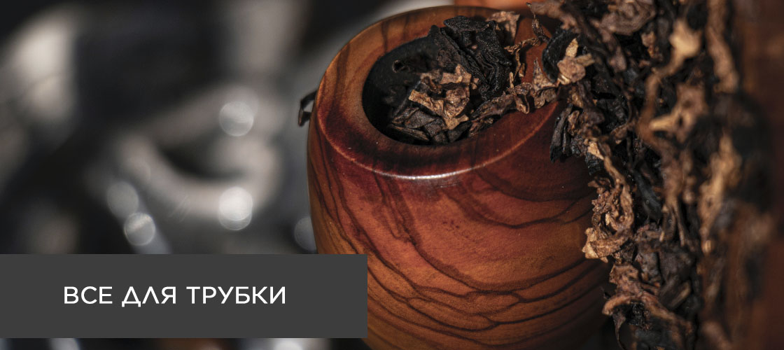 Табак курительный